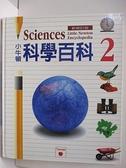 【書寶二手書T3/科學_DJZ】小牛頓科學百科2_1998年