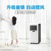 松京可移動空調冷暖式家用一體機免安裝立式客廳單冷型大1.5匹機 220vNMS街頭潮人