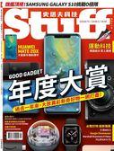 Stuff Taiwan史塔夫科技 2月號/2019 第181期