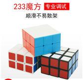魔術方塊方格233實色魔方順滑異型實色免貼紙兒童智力益玩具魔術方塊 聖誕交換禮物