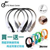★JYC Music★買立體聲藍芽無線耳機~送可摺疊頭戴式耳機!(贈品隨機出色)