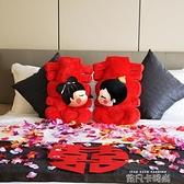 結婚婚慶用品婚禮婚房壓床娃娃布置創意禮品禮物喜字公仔抱枕一對QM 依凡卡時尚
