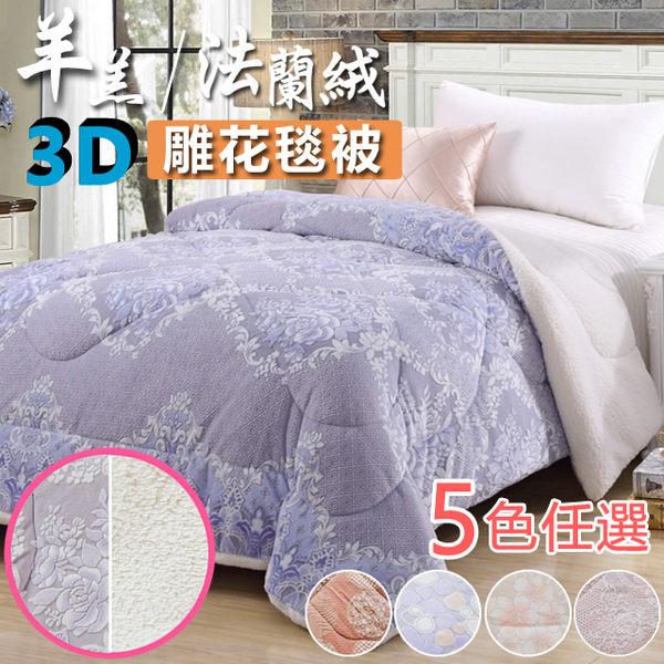 [SN]驚喜價↘五款任選-立體3D浮雕舖棉羊羔絨+法蘭絨雙層毯被/3D雕花(150x200cm)