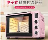 烤盤 電烤箱家用烘焙蛋糕多功能全自動迷你40升烤箱大容量 MKS 歐萊爾藝術館