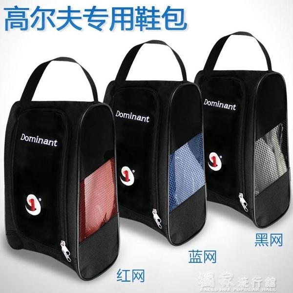 高爾夫包Dominant/德美特高爾夫鞋包鞋袋網面便攜式鞋包3色網 快速出貨