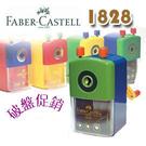 現貨供應 Faber-Castell 輝柏 1828 色鉛筆專用削鉛筆機 (大小通吃-顏色隨機出貨) / 台
