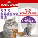 此商品48小時內快速出貨》FHN 新皇家飼料《腸胃敏感成貓S33》10kg