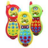 兒童玩具電話 玩具手機 兒童早教益智音樂小孩玩具電話機寶寶0-1-3歲 俏女孩