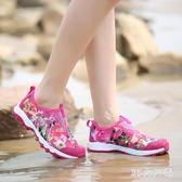 溯溪鞋夏季女速干輕便沙灘鞋防滑迷彩漂流鞋女水陸兩用涉水鞋 QQ4226『M&G大尺碼』