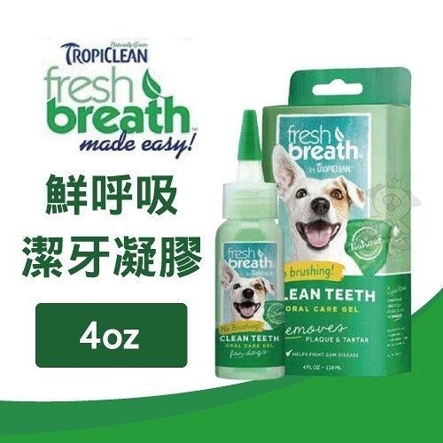 『寵喵樂旗艦店』鮮呼吸 Fresh breath 潔牙凝膠 4oz/罐 全天然成分.可幫助清除齒垢