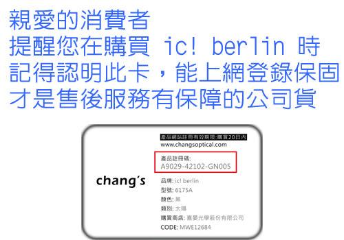 【台南 時代眼鏡 ic! berlin】133 Am Dachsbau # 049/020 嘉晏公司貨可上網登錄保固