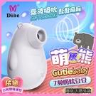 贈潤滑液-保固一年 蒂貝 DIBE 萌灰熊 吮吸按摩器 女用潮吹自慰器 情趣陰蒂按摩器 跳蛋 情趣商品