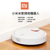 【限宅配】小米掃地機器人 原廠公司貨 吸塵機【O3335】☆雙兒網☆ 自動静音 非iRobot Neato Roomba
