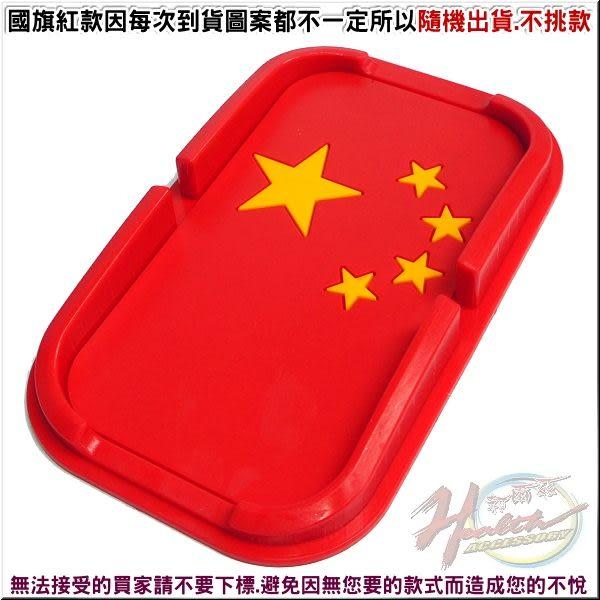 [00276184] 手機導航防滑墊-國旗 (紅色不挑款)(00273230)
