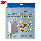 3M T10AB-ORF除臭加強濾網極淨型清淨機專用