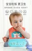 口水巾系列 嬰兒防水圍嘴寶寶吃飯圍兜輔食飯兜餵兒童小孩矽膠超軟口水兜 好樂匯