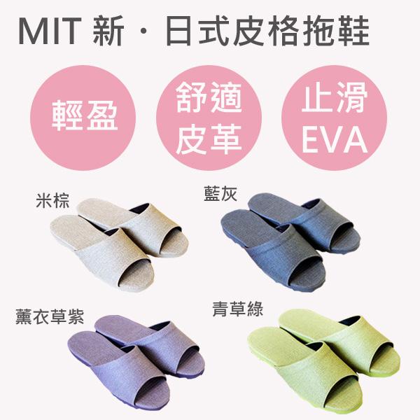 新‧日式皮革拖鞋(4色) MIT 防滑舒適