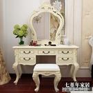 歐式梳妝台臥室 化妝台迷你經濟型化妝桌簡易ins網紅小奢華北歐 YDL