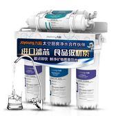 淨水器家用直飲自來水過濾器凈水機廚房前置五級凈化超濾機 愛麗絲精品igo