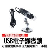 【快速出貨】USB電子顯微鏡 1600倍變焦顯微鏡 支援電腦/OTG手機顯微鏡 可測量拍照顯微鏡
