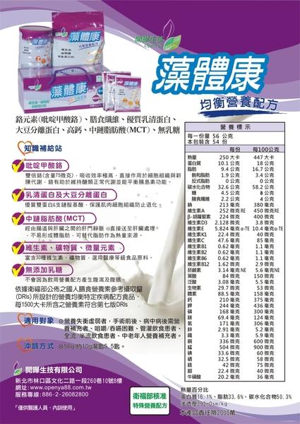 ~健康之星~藻體康 均衡營養配方 3公斤/包