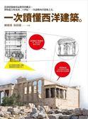 (二手書)一次讀懂西洋建築