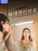 歐普led鏡前燈無線充電式免打孔化妝梳妝鏡子補光臺燈衛生間浴室 極有家