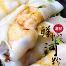 【大口市集】港點鮮蝦河粉(約500g/10條/包)
