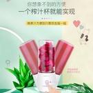 榨汁機便攜式女神杯USB充電榨汁杯 水果電動果汁攪拌杯 usb  【全館免運】