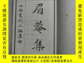 二手書博民逛書店民國白紙線裝罕見四部叢刊集部 眉庵集 四冊全31009