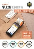 TMS 手持電子發票機 V2 {贈便利充電底座} 電子發票辦到好 不限張數 一年保固 台灣NCC認證