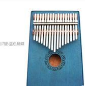 卡林巴拇指琴17音樂器 便攜式kalimba手指琴不用學的樂器電箱學生     韓小姐的衣櫥
