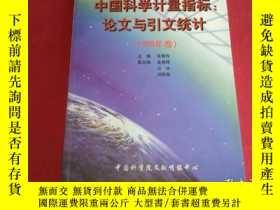 二手書博民逛書店罕見中國科學計量指標:論文與引文統計1999年卷Y159370