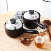 特惠小奶鍋陶瓷奶鍋小砂鍋嬰兒寶寶輔食熱奶單柄煮粥煮面家用小鍋燃氣灶適用