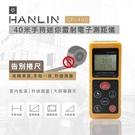 HANLIN-CP40C 超高精度40米手持迷你雷射電子測距儀@桃保