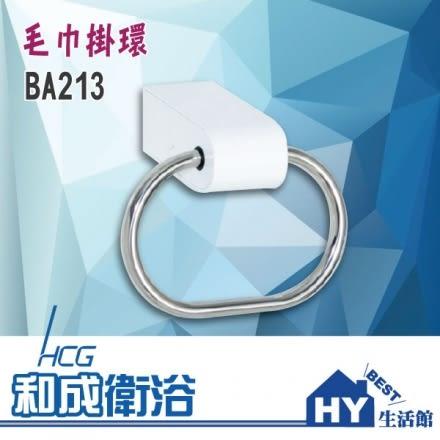 HCG 和成 BA213 毛巾掛架 毛巾環 浴巾環 -《HY生活館》水電材料專賣店