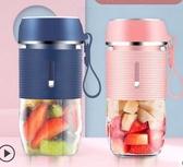 便攜榨汁機小型電動便攜式網紅榨汁杯家用充電無線隨身迷你水炸果汁杯 交換禮物