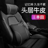 適用於豐田頭枕護頸枕真皮新凱美瑞卡羅拉雷RAV4榮放汽車用腰靠墊 快速出貨