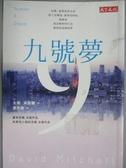 【書寶二手書T6/翻譯小說_LCR】九號夢_大衛.米契爾