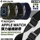 Spigen SGP Apple Watch 彈力 編織 錶帶 腕袋 44mm 42mm