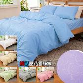 雙人3件式床包組 彩蜜磨絨花紋 (多色可選) 台灣製