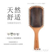 小飛象orfila氣囊梳女課可愛大氣墊木梳子按摩專用順長髮官網 Korea時尚記