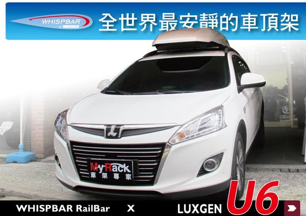 ∥MyRack∥WHISPBAR RAIL BAR LUXGEN U6  專用車頂架∥全世界最安靜的行李架 橫桿∥