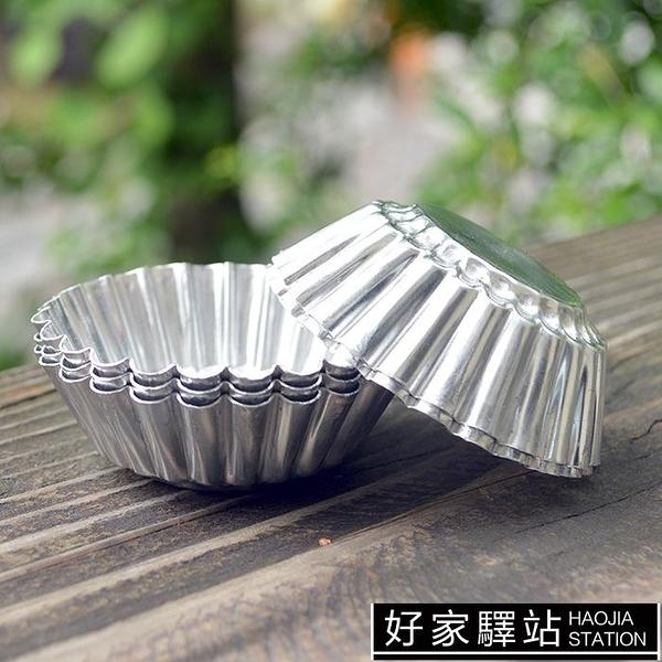 可重復使用鋁制蛋撻模具蛋糕烘焙圓形花邊椰子撻模家用不粘菊花