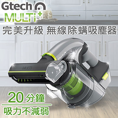 【英國 Gtech】Multi Plus 小綠無線除蹣吸塵器 ATF012