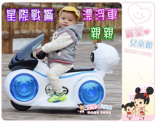 麗嬰兒童玩具館~CHING-CHING親親-星際戰警漂浮車.兒童電動車電動摩托車
