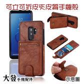 三星 Galaxy S9 Plus 牛皮插卡手機殼 可拆可立式手機殼 外皮夾支架軟殼 外插卡設計 手機軟殼