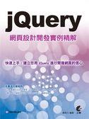 (二手書)jQuery 網頁設計開發實例精解