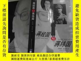 二手書博民逛書店罕見蔣經國與蔣緯國Y18429 張樹德,張連國著 中國青年出版社
