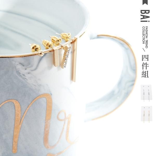 耳環 簡約圓珠水鑽一字S925銀針耳飾(四對組合)-BAi白媽媽【306140】